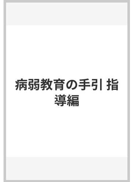 病弱教育の手引 指導編