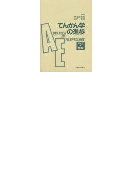 てんかん学の進歩 No.2(1991)