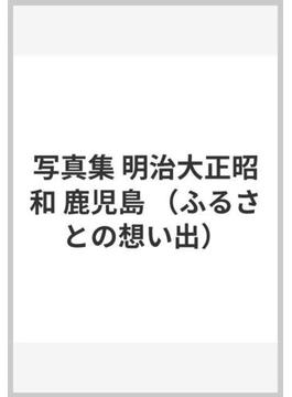 写真集 明治大正昭和 鹿児島