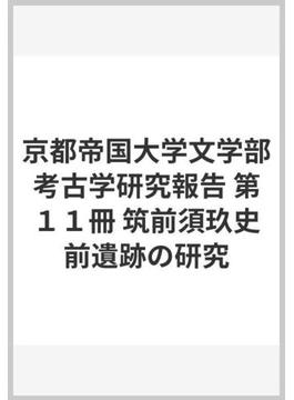 京都帝国大学文学部考古学研究報告 第11冊 筑前須玖史前遺跡の研究
