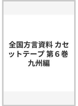 全国方言資料 カセットテープ 第6巻 九州編