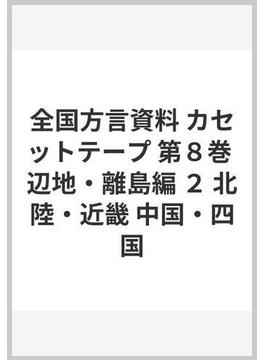 全国方言資料 カセットテープ 第8巻 辺地・離島編 2 北陸・近畿 中国・四国