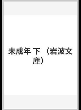 未成年 下(岩波文庫)