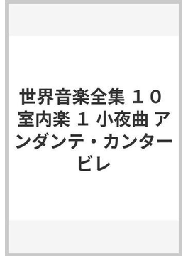 世界音楽全集 10 室内楽 1 小夜曲 アンダンテ・カンタービレ