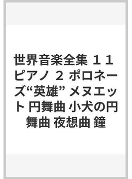 """世界音楽全集 11 ピアノ 2 ポロネーズ""""英雄"""" メヌエット 円舞曲 小犬の円舞曲 夜想曲 鐘"""