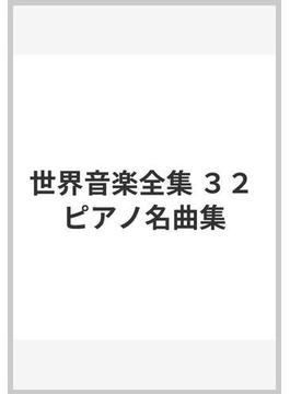 世界音楽全集 32 ピアノ名曲集