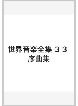 世界音楽全集 33 序曲集