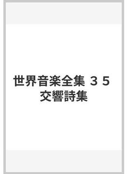世界音楽全集 35 交響詩集