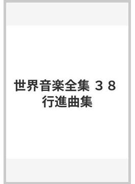 世界音楽全集 38 行進曲集