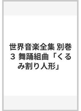 世界音楽全集 別巻3 舞踊組曲「くるみ割り人形」