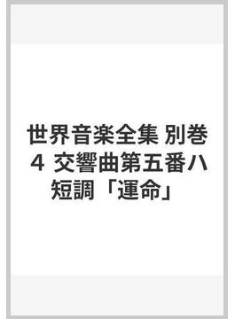 世界音楽全集 別巻4 交響曲第五番ハ短調「運命」