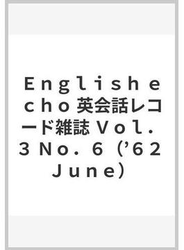 English echo 英会話レコード雑誌 Vol.3 No.6('62 June)