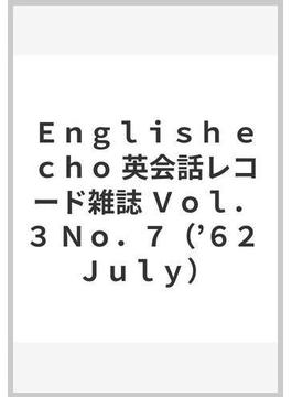 English echo 英会話レコード雑誌 Vol.3 No.7('62 July)