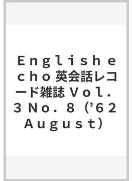 English echo 英会話レコード雑誌 Vol.3 No.8('62 August)