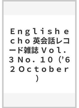 English echo 英会話レコード雑誌 Vol.3 No.10('62 October)