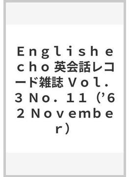 English echo 英会話レコード雑誌 Vol.3 No.11('62 November)