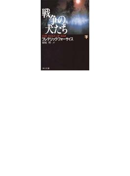戦争の犬たち 下(角川文庫)