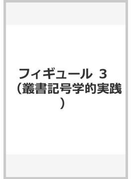 フィギュール 3