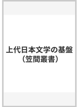 上代日本文学の基盤(笠間叢書)