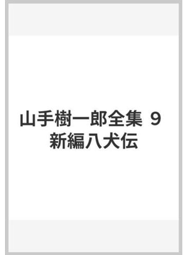 山手樹一郎全集 9 新編八犬伝