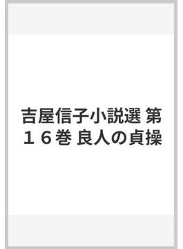 吉屋信子小説選 第16巻 良人の貞操