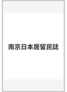 南京日本居留民誌