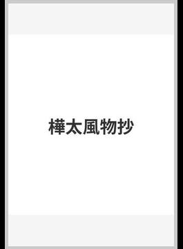 樺太風物抄