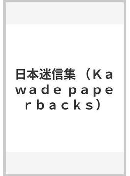 日本迷信集