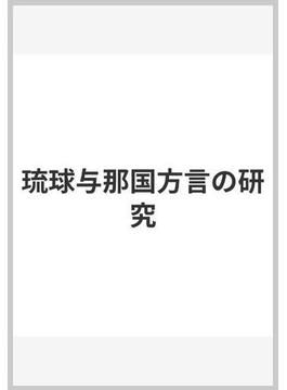 琉球与那国方言の研究