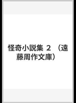 怪奇小説集 2