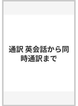 通訳 英会話から同時通訳まで