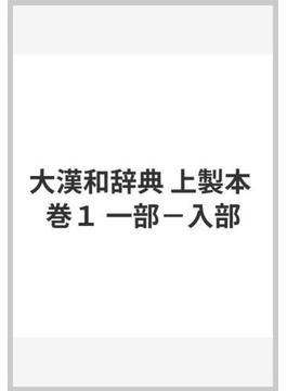 大漢和辞典 巻1 一部−入部