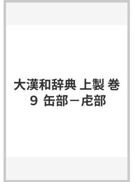 大漢和辞典 巻9 缶部−虍部