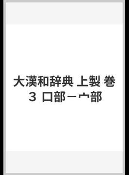 大漢和辞典 巻3 口部−宀部
