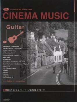 映画音楽をギターで