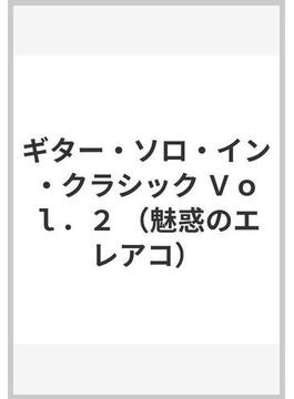 ギター・ソロ・イン・クラシック Vol.2