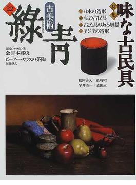 古美術緑青 No.22