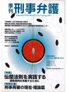 季刊刑事弁護 No.9(Spring 1997) 伝聞法則を実践する