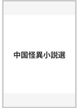 中国怪異小説選