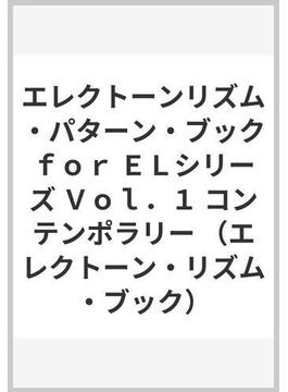 エレクトーンリズム・パターン・ブックfor ELシリーズ Vol.1 コンテンポラリー