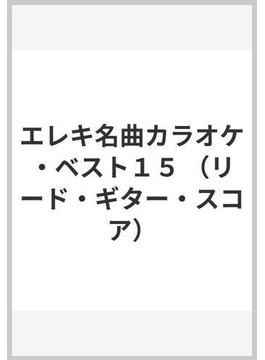 エレキ名曲カラオケ・ベスト15