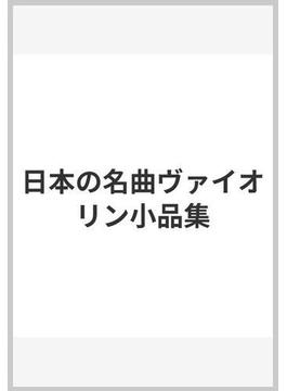 日本の名曲ヴァイオリン小品集