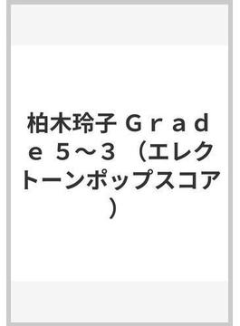 柏木玲子 Grade 5〜3