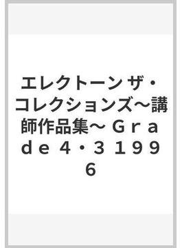 エレクトーン ザ・コレクションズ〜講師作品集〜 Grade 4・3 1996