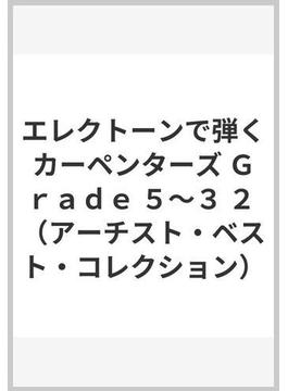 エレクトーンで弾くカーペンターズ Grade 5〜3 2