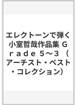 エレクトーンで弾く小室哲哉作品集 Grade 5〜3
