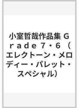 小室哲哉作品集 Grade 7・6
