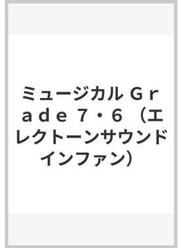 ミュージカル Grade 7・6