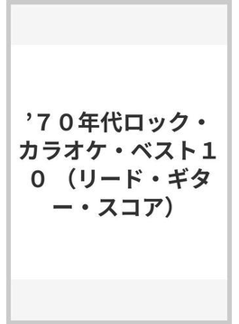 '70年代ロック・カラオケ・ベスト10
