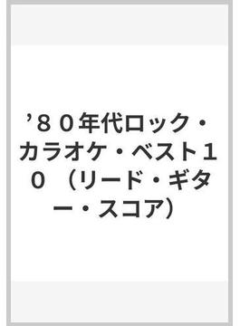 '80年代ロック・カラオケ・ベスト10